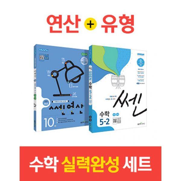 쎈연산 + 쎈수학 초등 5-2 세트 전2권, 2019년