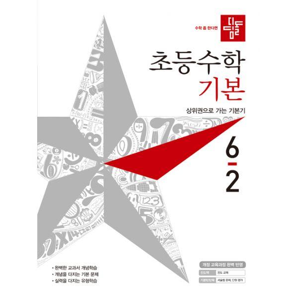 디딤돌 초등 수학 기본 6-2 2019년