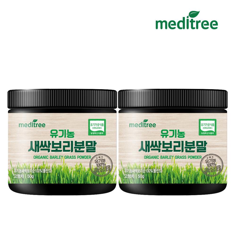 메디트리 유기농 새싹보리분말 2박스