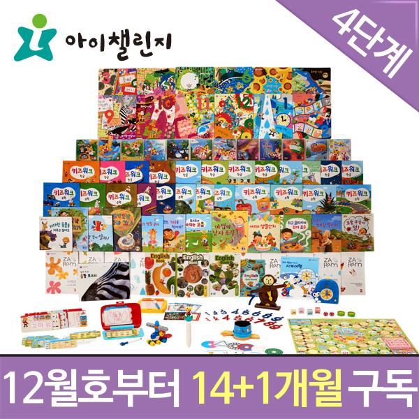 [아이챌린지 4단계] 9월호부터 17개월 구독+무료 1개월