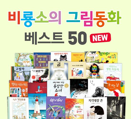 2019 NEW 비룡소 그림동화 베스트 50권