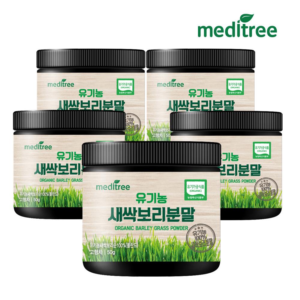 메디트리 유기농 새싹보리분말 5박스