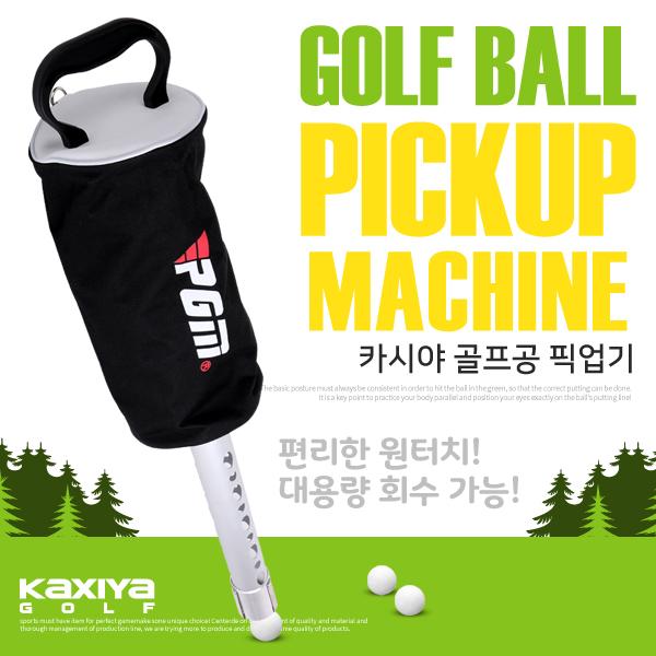 [카시야] 개인연습/필드 라운딩용 골프공 픽업기