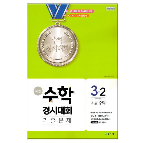 2019년2학기 해법 수학경시대회 기출문제 3-2 /천재교육