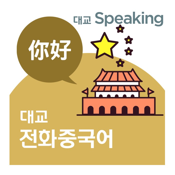 [대교] 스피킹 전화중국어1/3/6개월