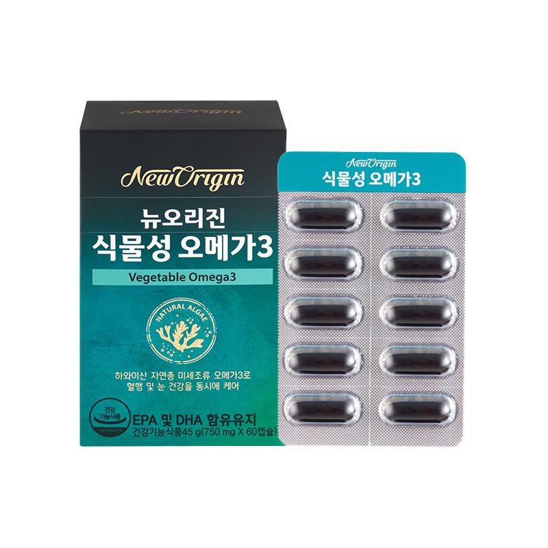 [유한양행]뉴오리진 식물성오메가3 60캡슐 하와이산 자연종