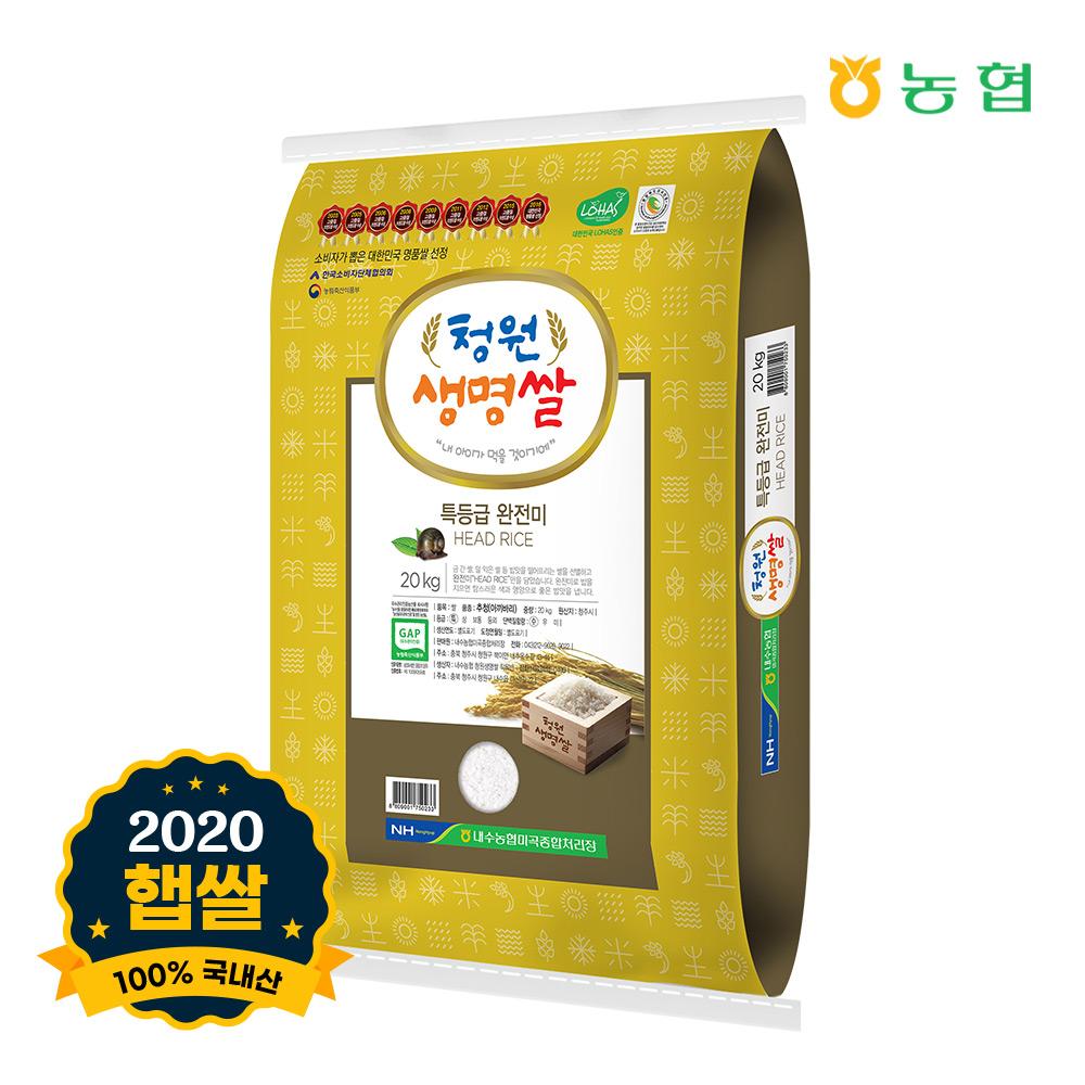 2018년 특등급 추청 내수농협 청원생명쌀 20kg