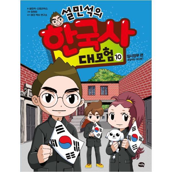[아이휴먼]  설민석의 한국사 대모험. 10  임시정부 편: 공갈이