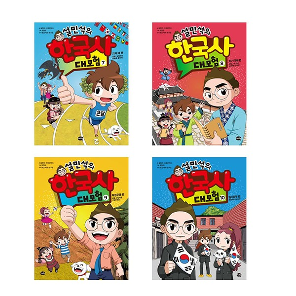 [아이휴먼/메모지증정]  설민석의 한국사 대모험. 7~10 전4권