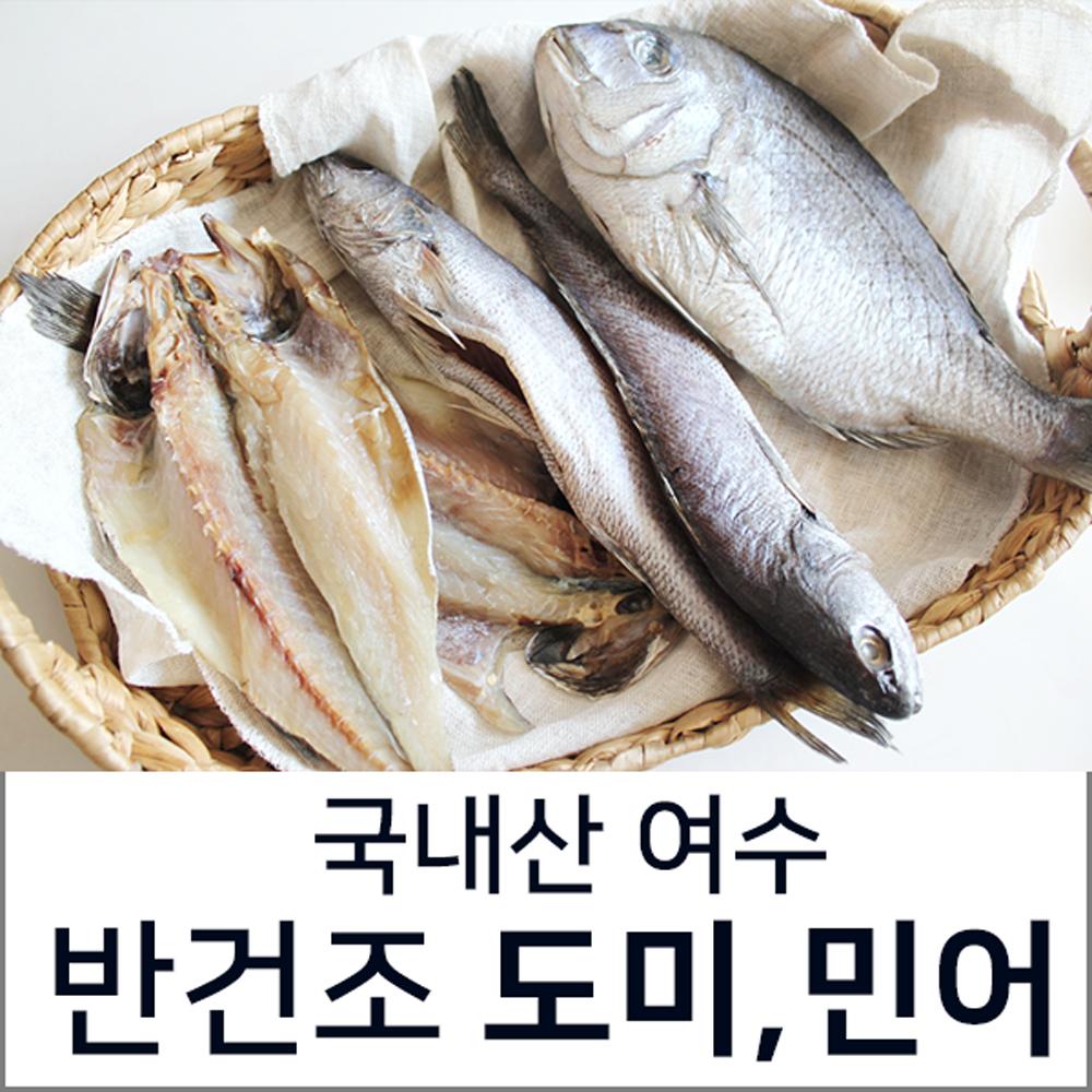 국내산 반건조 생선 돔 도미 민어 3마리2kg내외