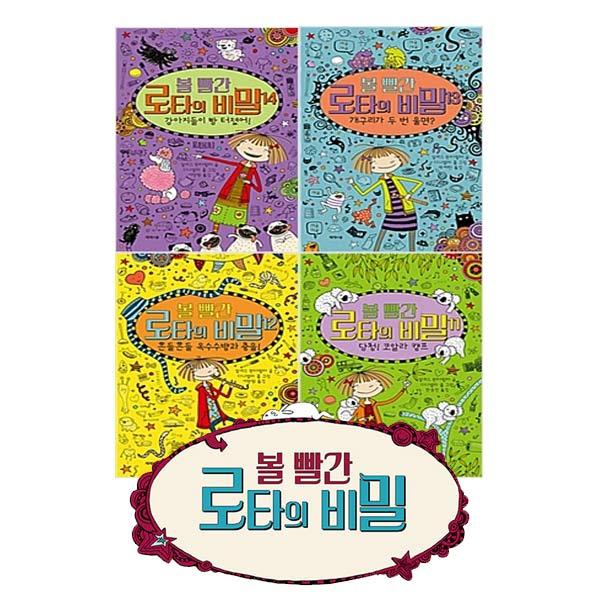 제제의숲 볼 빨간 로타의 비밀 11-14 전4권+에코백