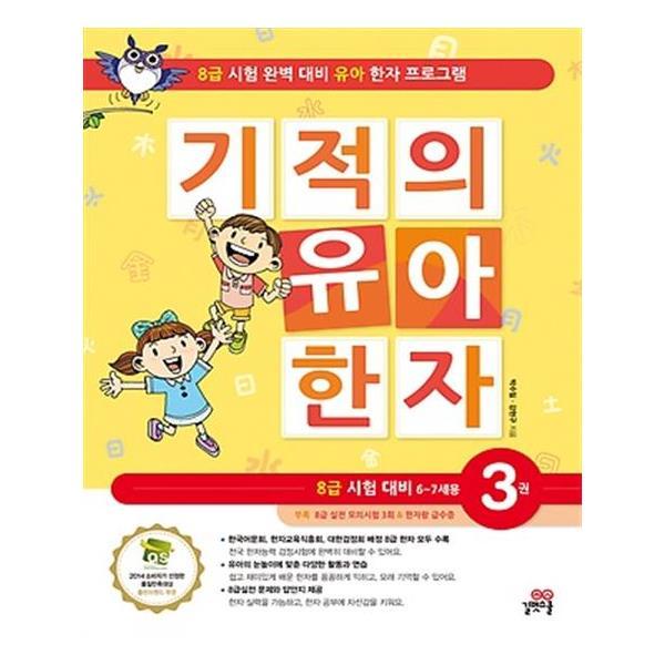[길벗스쿨]기적의 유아 한자 3 - 8급 시험 대비  6~7세용