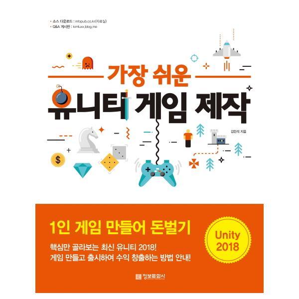 [정보문화사] 가장 쉬운  유니티 게임 제작  1인 게임 만들어 돈
