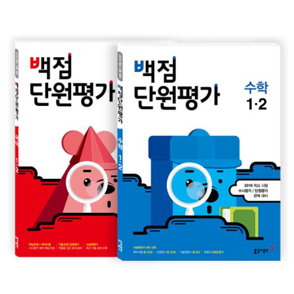 2019년2학기 동아 백점 단원평가 문제집 국어+수학 세트 1-2 /동아출판