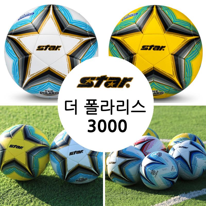 스타 축구공 더폴라리스3000 5호