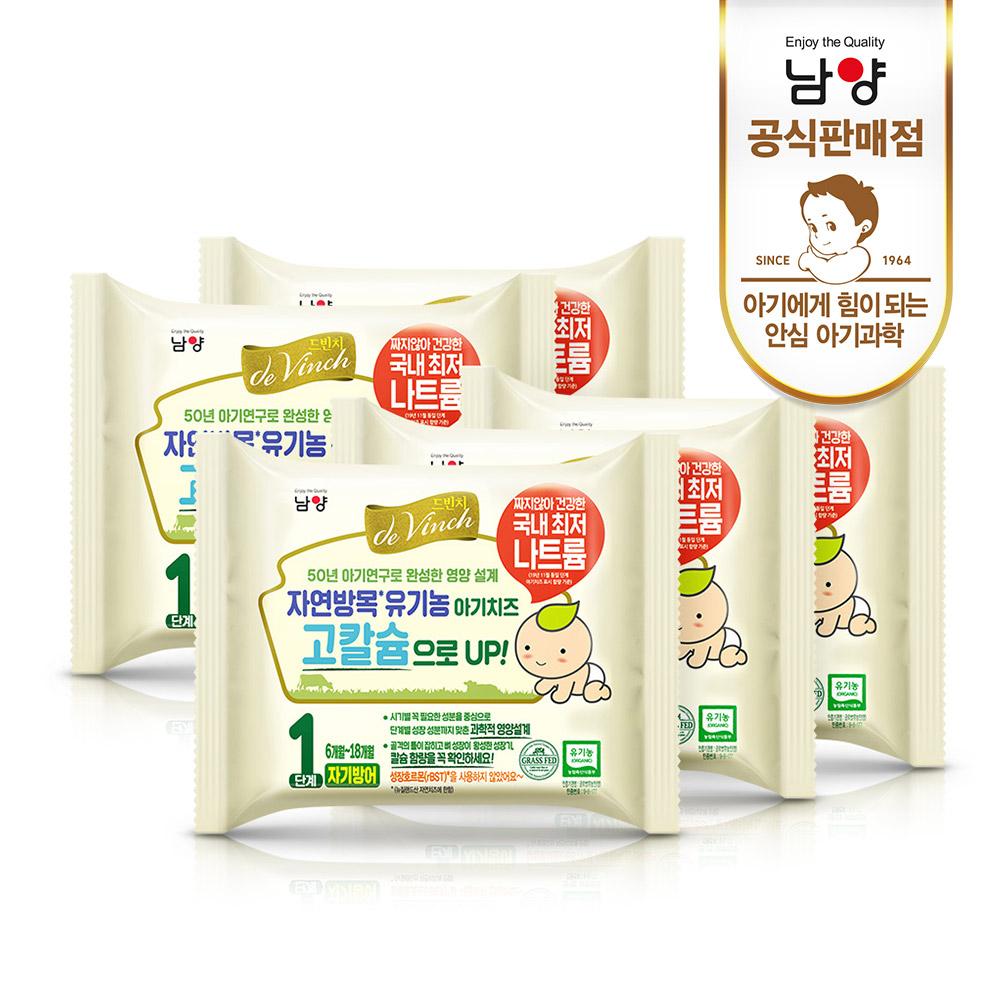 남양 드빈치 유기농 아기치즈 1단계 50매