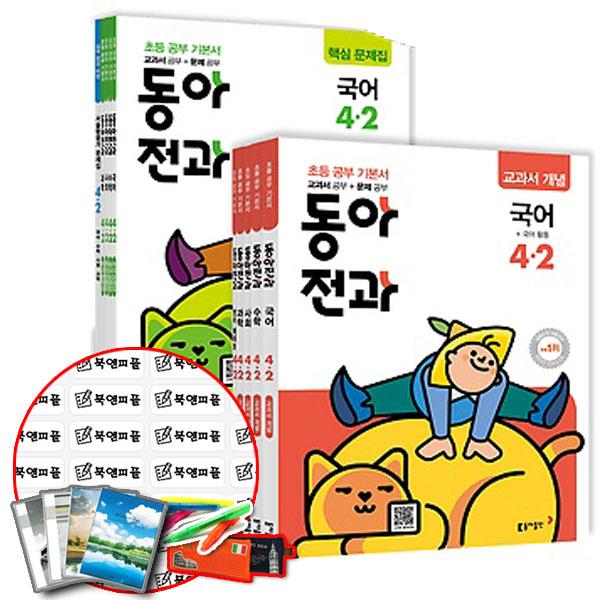 2019 동아 전과 4-2 / 초등 4학년 문제집 학습지 참고서
