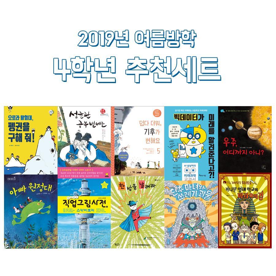2019 제17회 책과함께 KBS 한국어 능력시험 4급 선정도서 초등 3~4학년 전12권