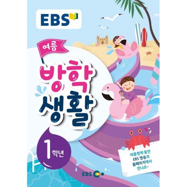 EBS 여름 방학생활 초등학교 1학년 2019년