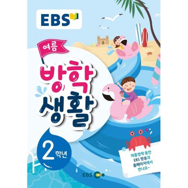 EBS 여름 방학생활 초등학교 2학년 2019년