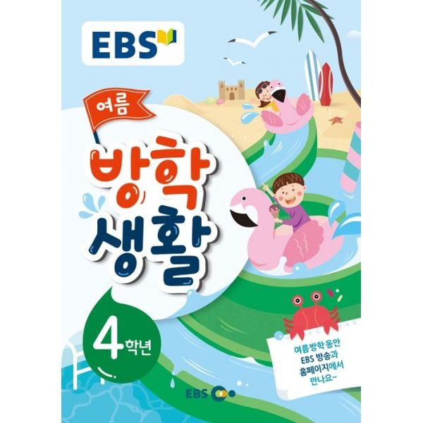 EBS 여름 방학생활 초등학교 4학년 2019년