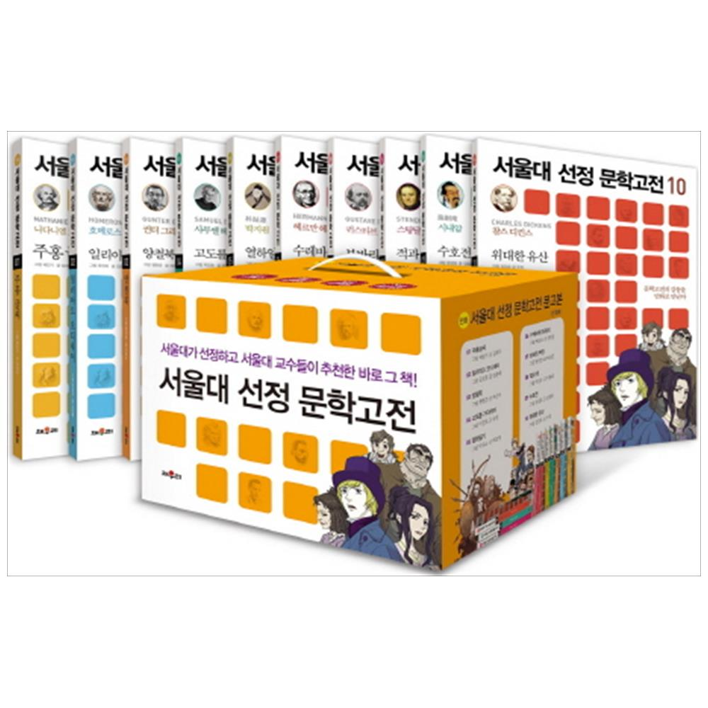 [채우리/필통증정] 서울대 선정 문학고전 문고본 박스 세트 전10