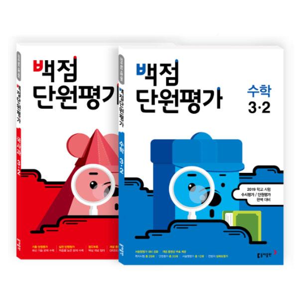 2019년2학기 동아 백점 단원평가 문제집 국사과+수학 세트 3-2 /동아출판