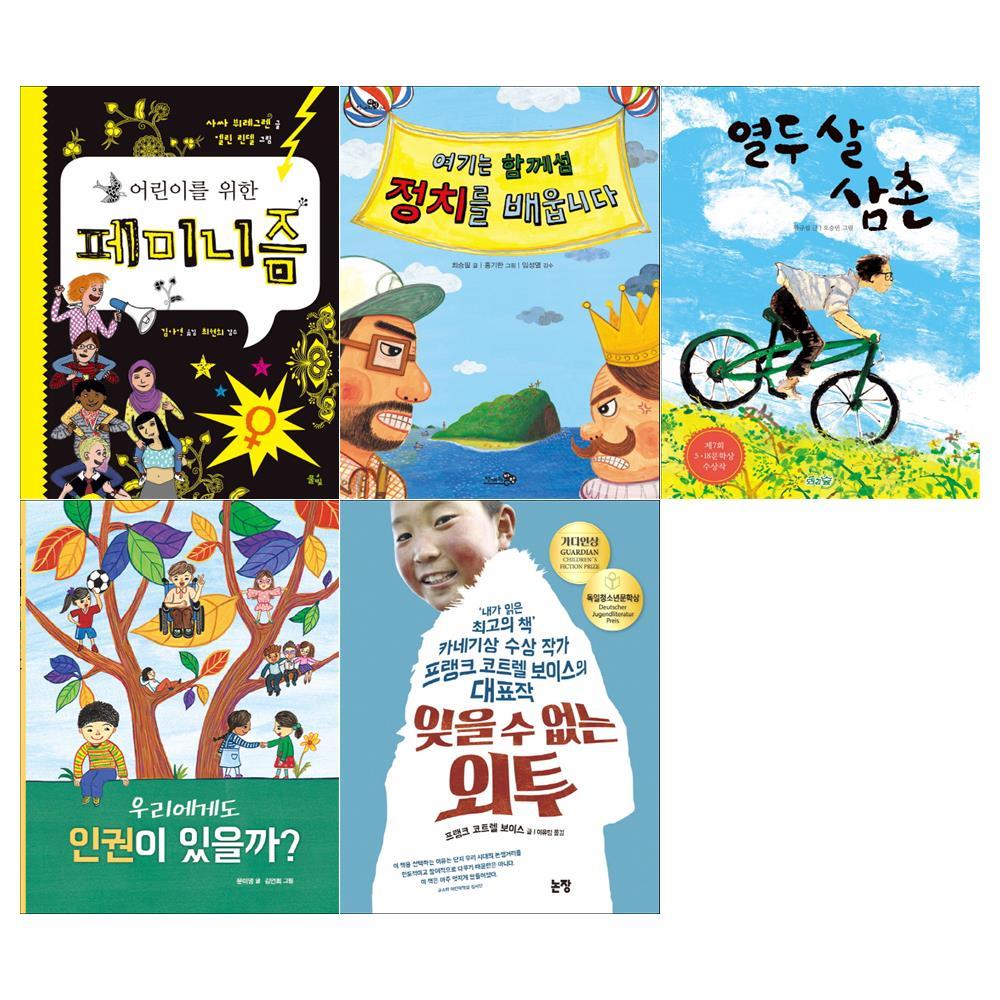 [포스트잇증정]2019년 초등5학년 필독서 전5권 -청소년출판협의
