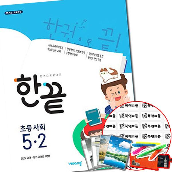 2019 한끝 초등사회 5-2 / 초등 5학년 문제집 학습지 참고서