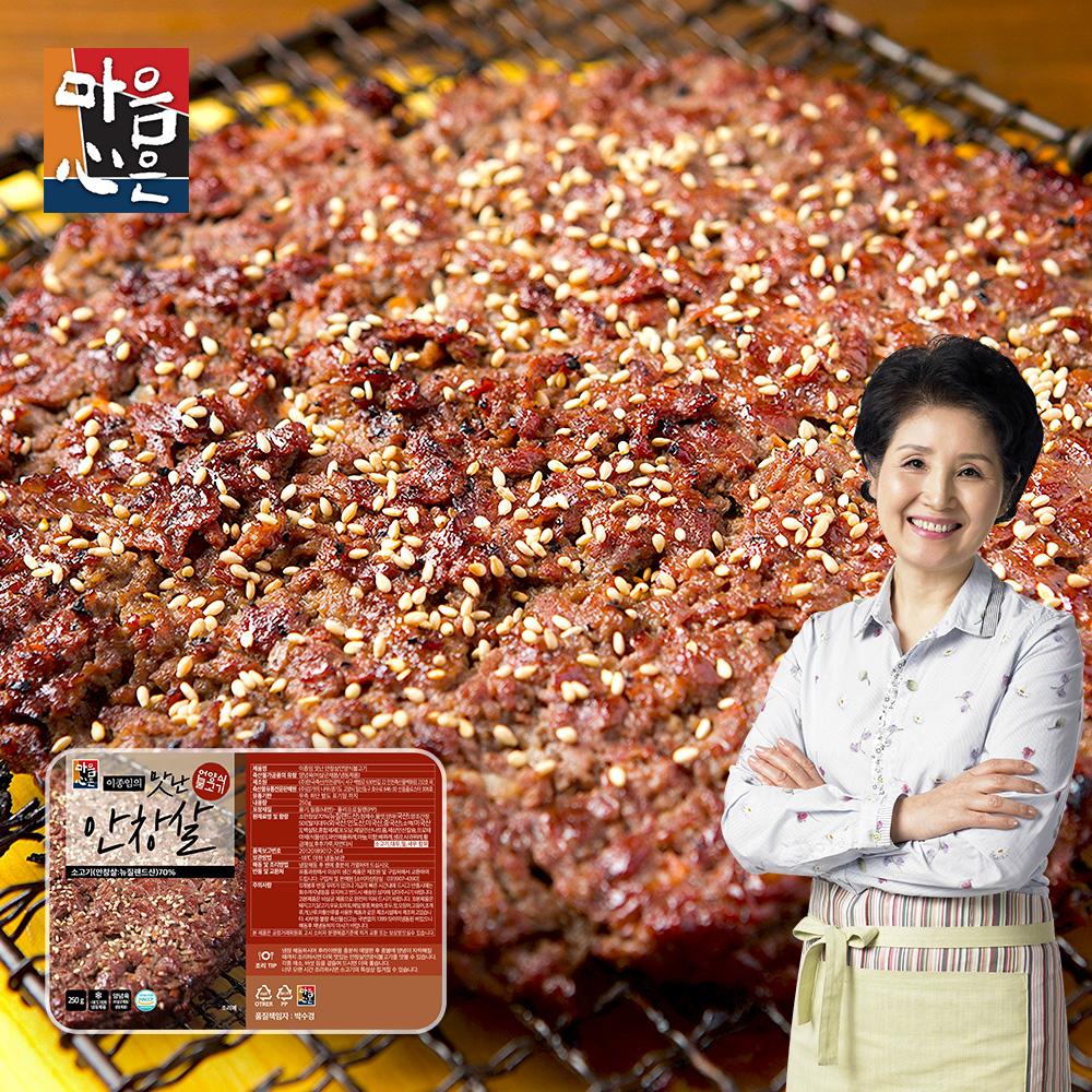 이종임의 안창살 언양식 소불고기 250g x 10팩