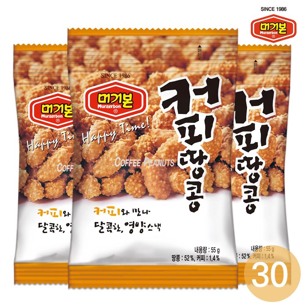 [머거본] 커피땅콩 55g 30봉 세트