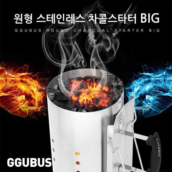 [꾸버스] 원형 차콜스타터 BIG