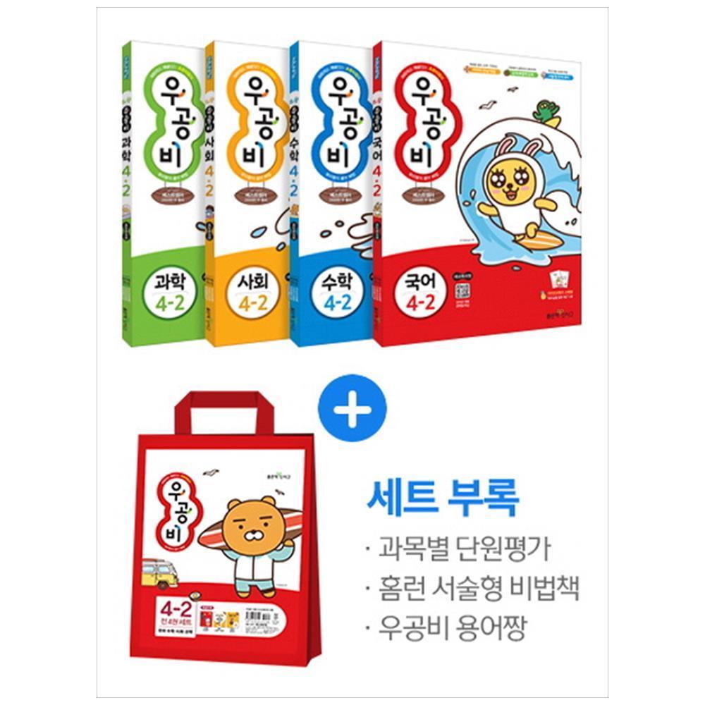 우공비 초등 전과목 4-2 세트2019에코백외 사은품3종