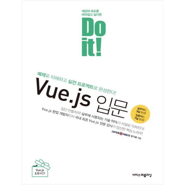 [이지스퍼블리싱] Do it Vue.js 입문  예제로 이해하고 실전 프