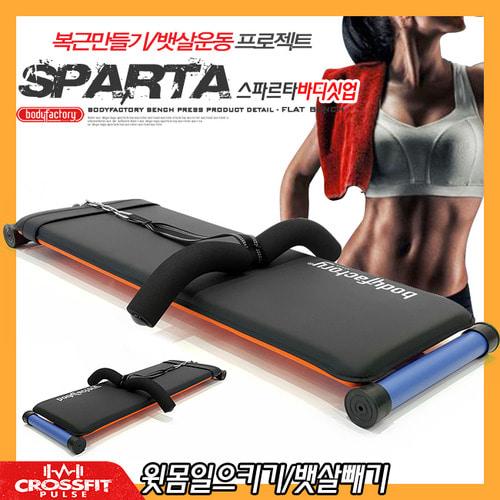 국산-스파르타 바디싯업/복근운동/뱃살/윗몸일으키기/다이어트