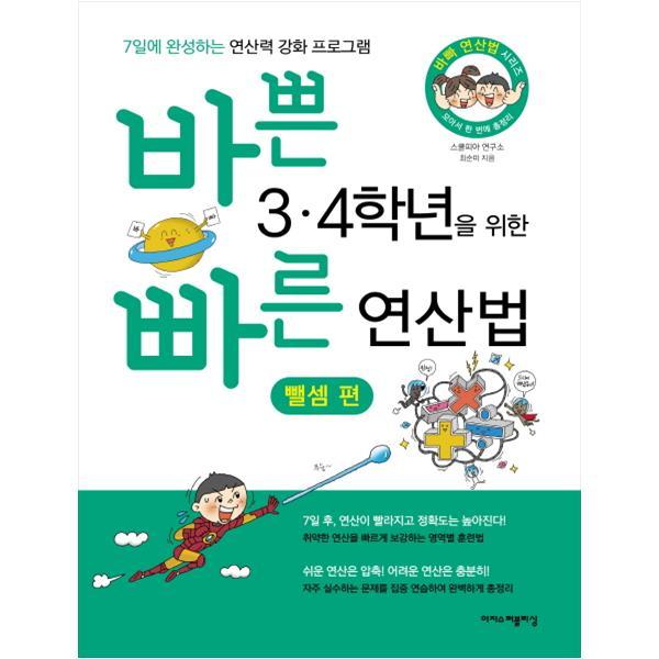 [이지스에듀] 바쁜 3 4학년을 위한 빠른 연산법 뺄셈 편  7일에