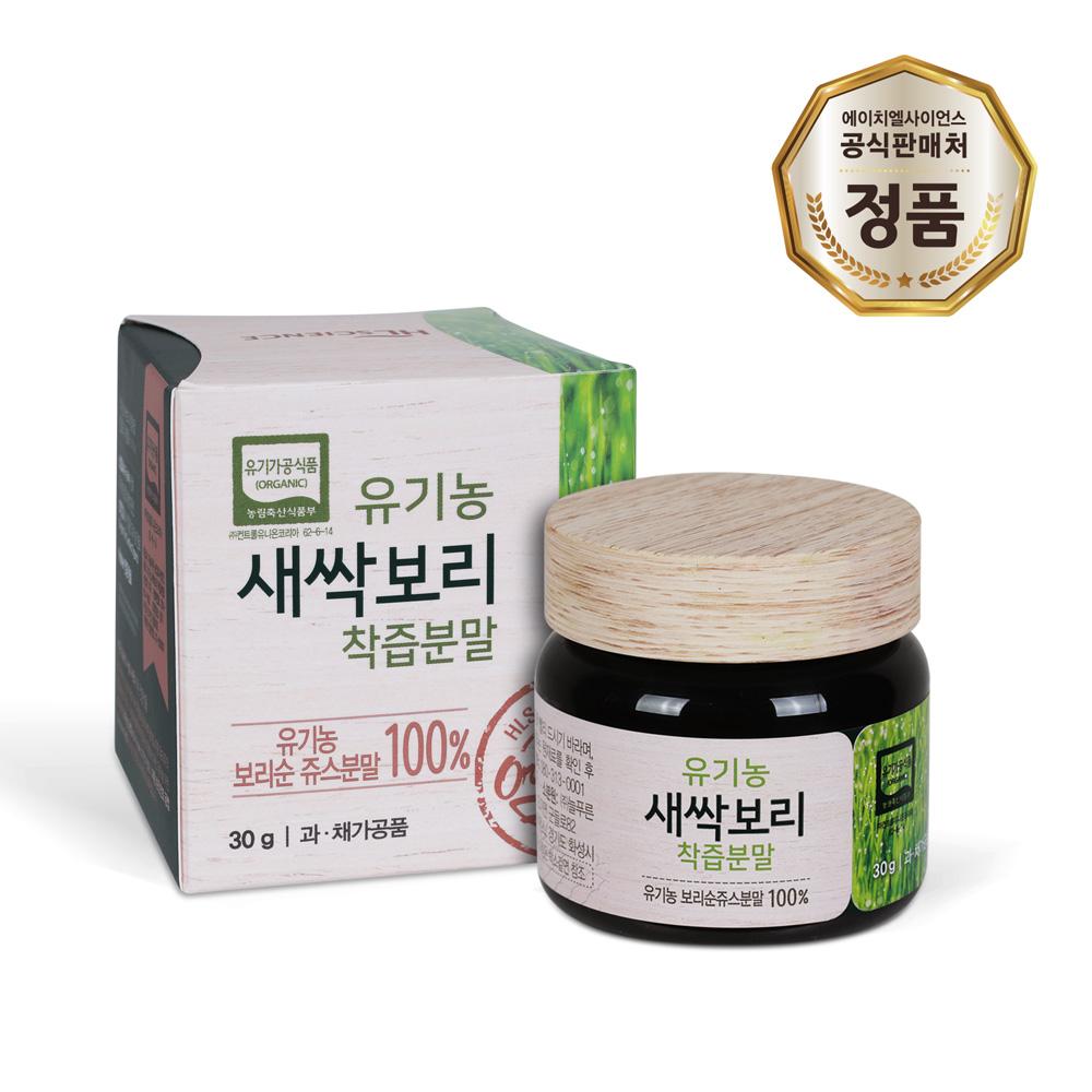 [100%유기농] 새싹보리 착즙분말 3병
