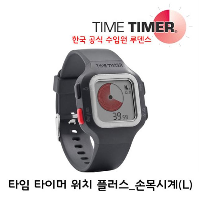 [Time Timer] 타임타이머 워치 플러스 LARGE