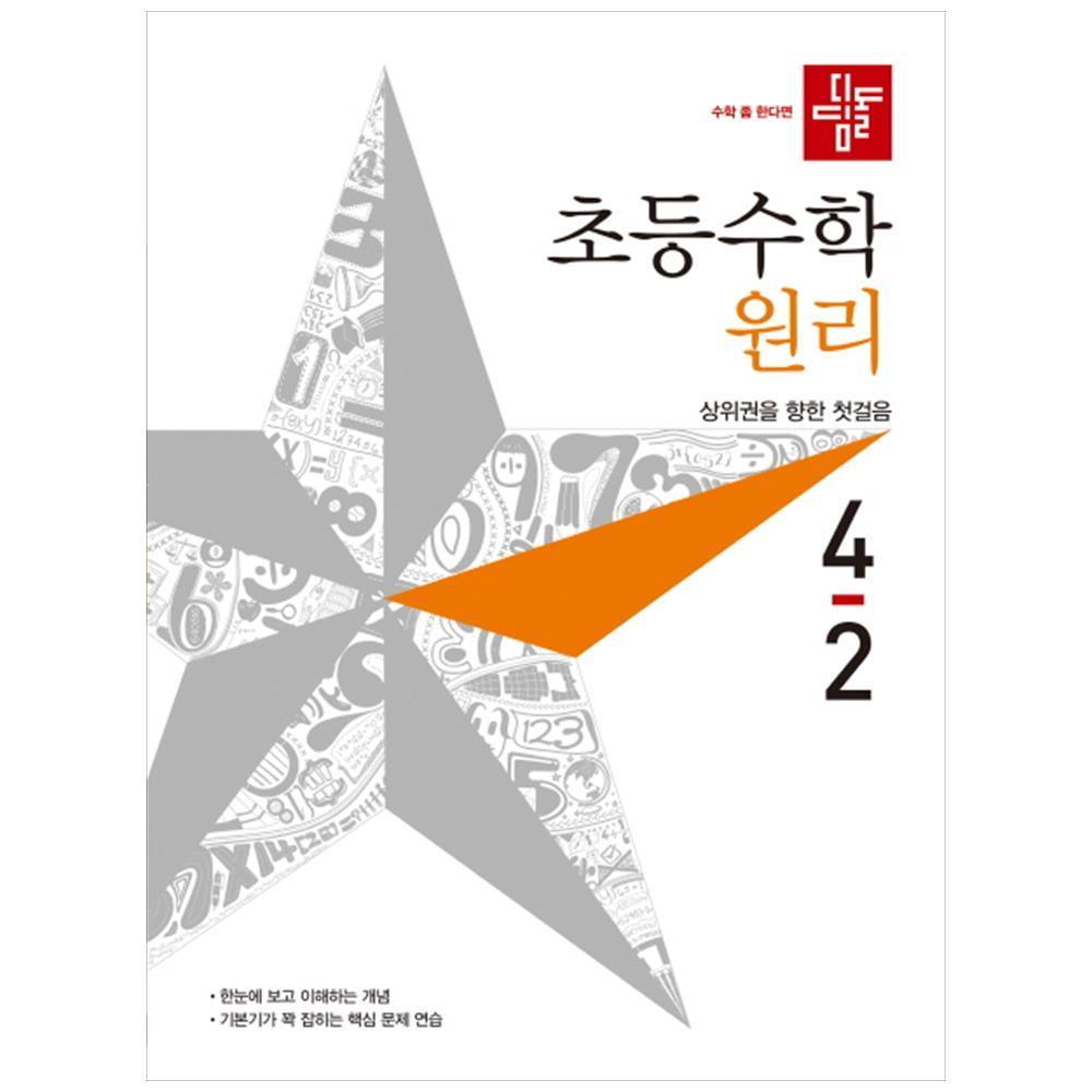디딤돌 초등수학 원리 4-22019