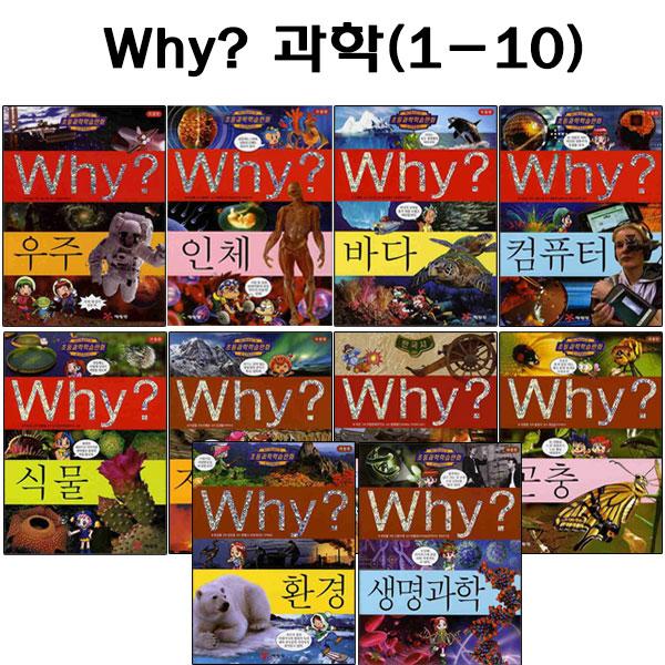 [증강개정판포함][셀카봉및링거치대증정][예림당] why 와이 과학 학습만화 1번-10번