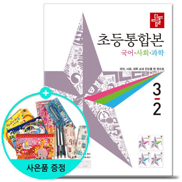 2019년2학기 디딤돌 초등 국어.사회.과학 통합본 3-2 /국사과