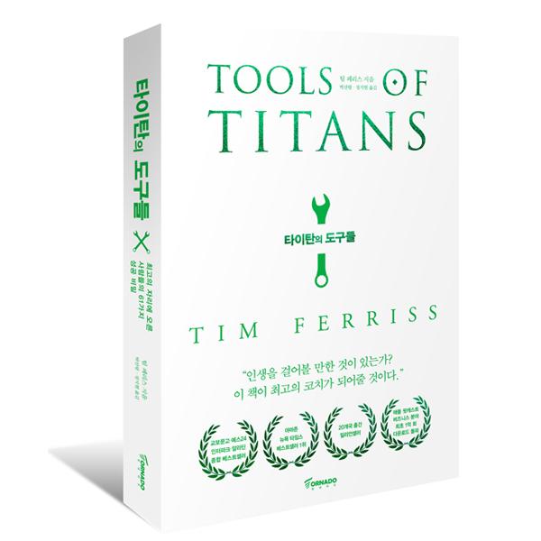 타이탄의 도구들 / 라이프해커 자청 추천 책 토네이도