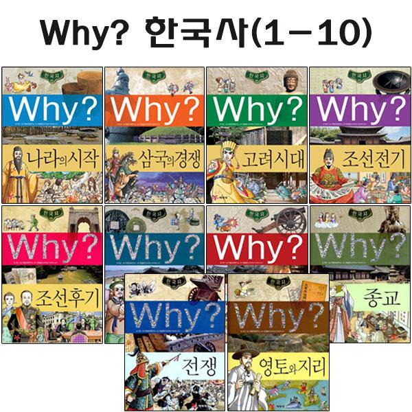 [증강개정판포함][셀카봉및링거치대증정][예림당] why 와이 한국사 1번-10번