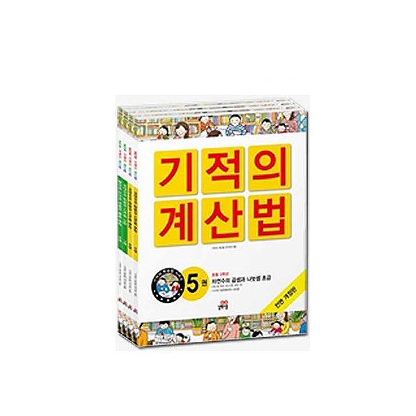 길벗스쿨  New 기적의 계산법 5~8권 세트 전4권