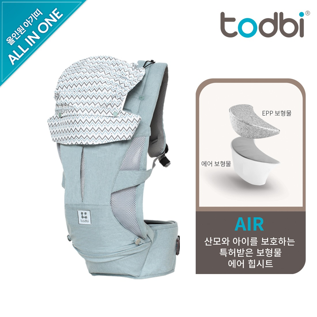 [토드비] 히든360 스페셜 에어 힙시트 올인원 아기띠 민트