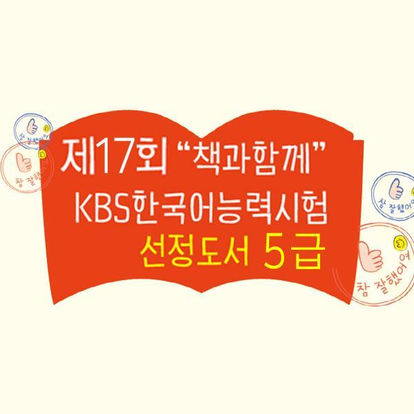 2019 제17회 책과함께 KBS 한국어 능력시험 5급 선정도서 초등 1~2학년 전12