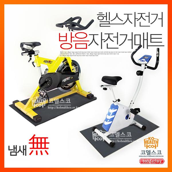헬스자전거 방음매트/스핀바이크/실내자전거/충격흡수/층간소음/런닝머신/방음/자전거매트