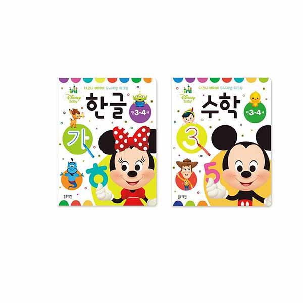 [블루래빗]  디즈니베이비워크북 한글+수학  만3-4세   전2권