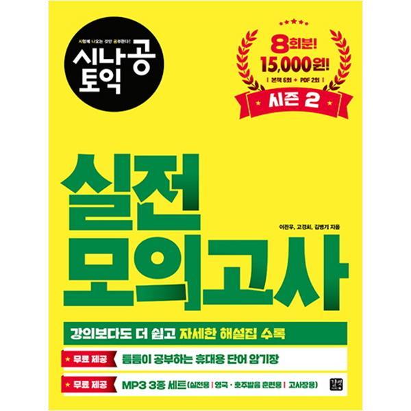 [길벗이지톡] 시나공 토익 실전 모의고사 시즌. 2