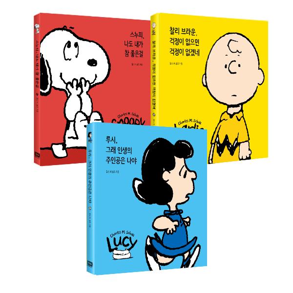 [에코백추가] 피너츠 시리즈 전3권 루시 찰리브라운 스누피